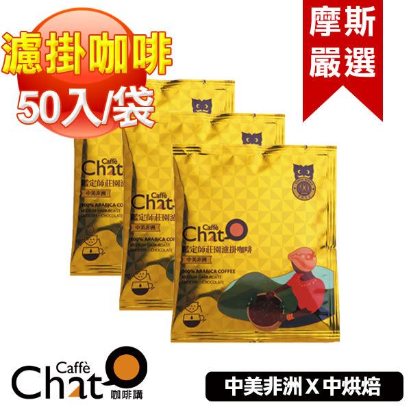 |領券現折$66|【Caffè Chat 咖啡講 】鑑定師莊園濾掛咖啡(中美非洲)/50包(袋)