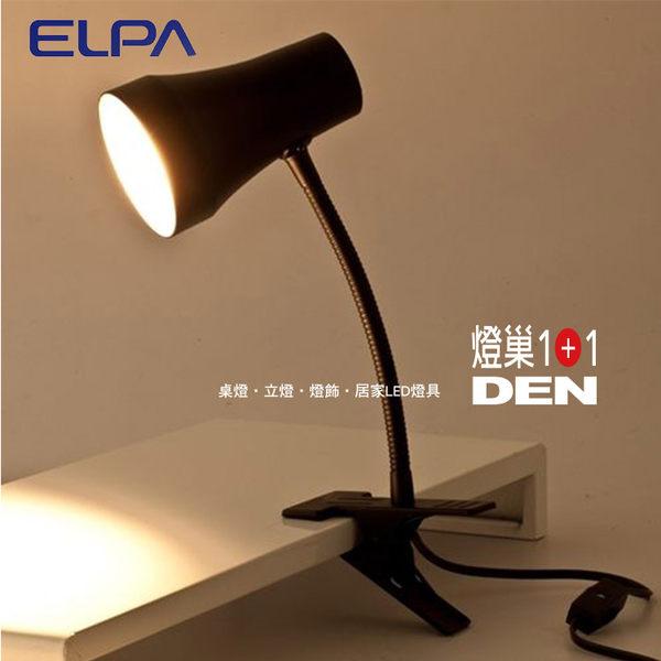 ELPA日本朝日電器-彎管單燈夾燈(小/時尚黑)【燈巢1+1】燈具。燈飾。LED居家照明。DS070014