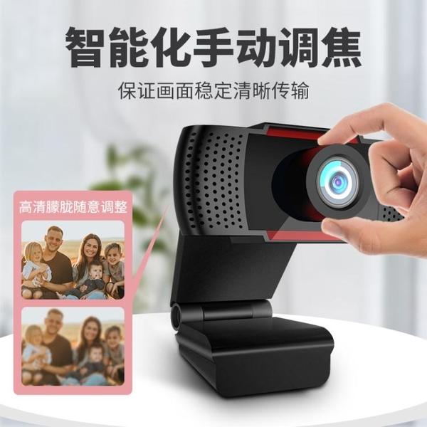 電腦攝像頭usb外置高清視頻直播帶麥克風一體台式機筆記本 {快速出貨}