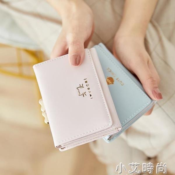 慕蘭珊三折錢包女短款2020新款時尚小ck摺疊錢夾可愛少女心零錢包 小艾新品