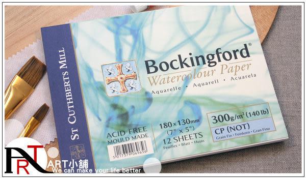 『ART小舖』英國Saunders山度士 Bockingford 50%棉冷壓水彩紙本「CP‧中目紋‧18×13cm‧12張‧300g」