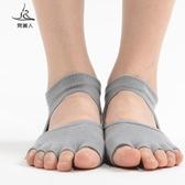 專業瑜伽襪子 女五指露背防滑透氣地板成人舞蹈空中四季 至簡元素