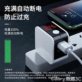 多口充電頭蘋果充電器快充頭數據線一套裝iphoneX自動斷電PD安卓手機通用華為 榮耀 618