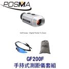 POSMA 高爾夫手持式測距儀 搭撿球眼鏡 贈灰色束口收納包 GF200F