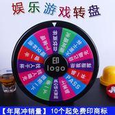 酒吧KTV游戲轉盤 喝酒道具酒吧娛樂用品游戲轉盤定制真心話大冒險   星河光年DF