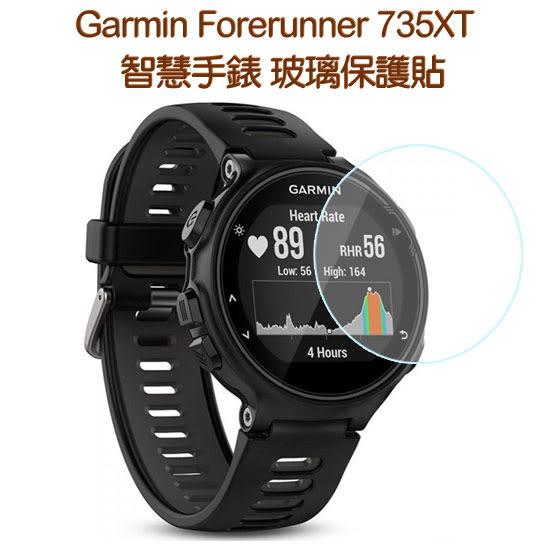 【玻璃保護貼】Garmin Forerunner 735XT 智慧手錶高透玻璃貼/螢幕保護貼/強化防刮保護膜
