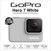 現貨 GOPRO HERO7 White 白 極限運動攝影機 潛水 直播 GPS 公司貨★24期零利率★薪創數位