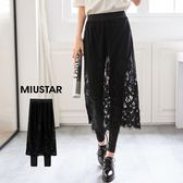 MIUSTAR 設計感假兩件優雅雕花蕾絲裙內搭褲(共1色)【NE5989GW】預購