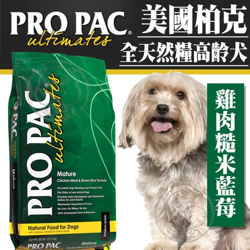 【培菓平價寵物網】(送刮刮卡*1張)美國ProPac柏克》高齡犬雞肉糙米藍莓關節強化體態控制28磅12.7kg