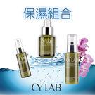 CYLAB 保濕組合 保濕化妝水 玻尿酸精華液 蝴蝶蘭嫩白乳液 台灣自有品牌保養品 補水 鎖水 保水