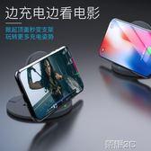 快充充頭 蘋果無線充電器iphonex蘋果8無線沖電器iphone8plus摺疊立式支架三星『極客玩家』