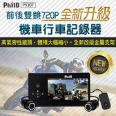 飛樂 PV307 贈16G前後雙鏡頭機車行車紀錄器