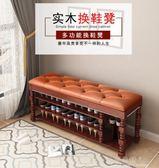 鞋櫃-紅茗軒實木鞋架簡易家用多層可坐換鞋凳鞋櫃防塵門口歐式儲物凳 完美情人館YXS