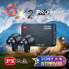 大通 機車行車記錄器wifi GX2PRO 重機行車記錄器 sony星光前後鏡頭 贈32G記憶卡 車規認證 1080P高畫質