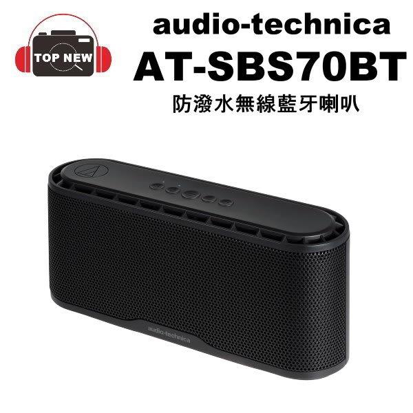 audio-technica AT-SBS70BT 防潑水 無線藍牙喇叭 【台南-上新】 藍牙 喇叭 鐵三角 重低音 公司貨 SBS70BT