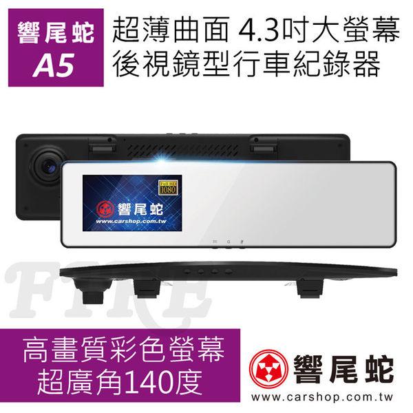【贈8G+3孔+車架】響尾蛇 A5 後視鏡型 4.3吋 高畫質 行車記錄器 1080P Full HD 140度廣角
