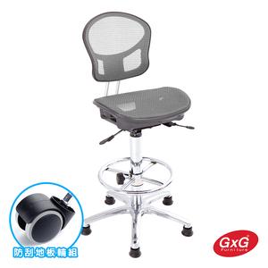 GXG 全網吧台 工作椅TW-042BAR#訂購備註顏色