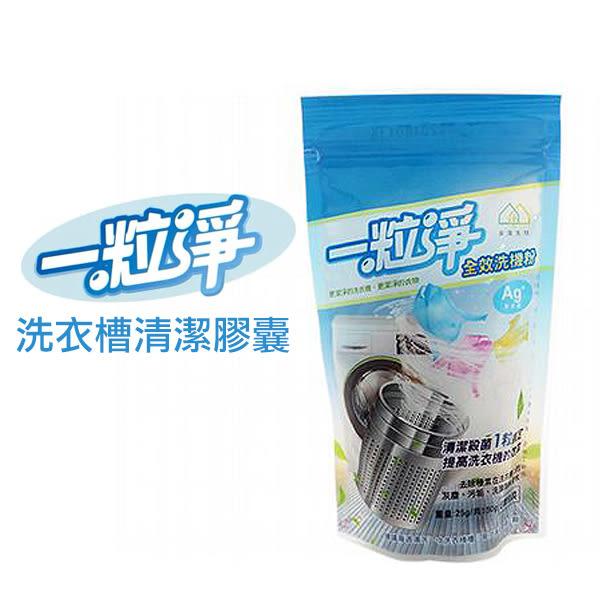一粒淨 洗衣槽清潔膠囊 25gx6顆入 洗衣槽清潔【PQ 美妝】