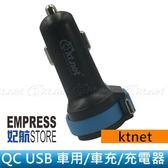 【妃航】ktnet UC301 雙孔/USB 1A+2.4A+Type-C 充電線 車用 充電器/車充 點菸孔/擴充