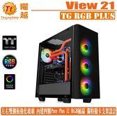 [地瓜球@] 曜越 thermaltake View 21 TG RGB Plus 強化玻璃 中直立式 機殼