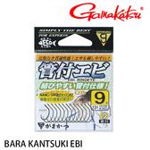 漁拓釣具 GAMAKATSU BARA KANTSUKI EBI [管付蝦鉤]