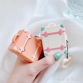 airpods保護套可愛旅行箱蘋果無線耳機2代保護殼airpod充電盒子套軟殼防丟繩二代套有緣生活館