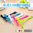 小米同款 竹蜻蜓 隨身風扇 USB小風扇 usb風扇 隨身迷你風扇 5色可選