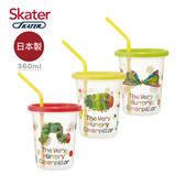 Skater 日製3入水杯(320ml)好餓的毛毛蟲