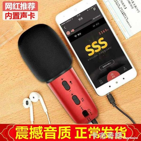 新品-k歌麥克風全民唱歌神器蘋果安卓手機通用錄音專用話筒帶聲卡 卡布奇诺