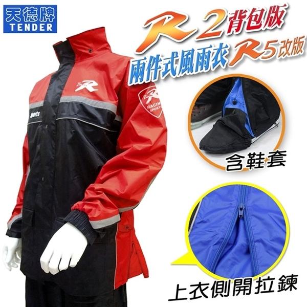 天德牌 R2背包版 R5側開款 紅色 二件式雨衣 側邊加寬版  雨衣 雨褲 鞋套 可拆隱藏鞋套