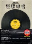 【停看聽音響唱片】【其它】黑膠專書平裝版