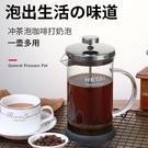 咖啡壺HETAI法壓壺玻璃咖啡壺手沖套裝家用法式濾壓壺沖泡壺器具過濾杯 艾家