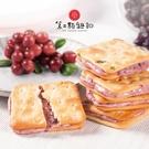第二顆鈕釦.蔓越莓蔥軋餅(10入/袋,共2袋)﹍愛食網
