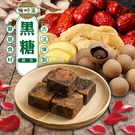 【食時樂】嚴選黑糖塊 綜合 180g X 4包入 (各口味1包)