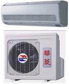 ↙0利率↙HAWRIN華菱 約28-34坪  定頻分離式冷氣 DN-1500PV / DT-160KVF【南霸天電器百貨】