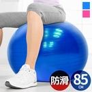 抗力球-85CM.韻律球瑜伽球防滑瑜珈球.彈力球健身球.復健球.運動用品器材.推薦哪裡買ptt