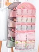 收納袋 日式雙面內衣內褲襪子衣櫃懸掛收納袋掛袋 衣服衣櫥掛式整理神器 1995生活雜貨