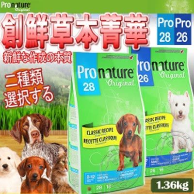 【 zoo寵物商城】創鮮《Pronature》草本菁華配方 中小型成 幼犬草本雞肉配方1.36kg送購物金80元
