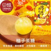 【pine】日本零食 柚子茶糖