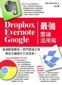 (二手書)Dropbox‧Evernote‧Google 最強雲端活用術