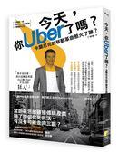 (二手書)今天,你Uber了嗎?:卡蘭尼克的移動革命惹火了誰?