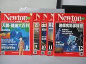 【書寶二手書T8/雜誌期刊_QCB】牛頓_1997/8~1997/12_共5本合售_人體健康大百科等