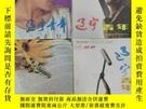 二手書博民逛書店罕見遼寧青年1988年13、14、17、22Y268111