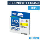 EPSON 黃色 T143450 / 143 原廠高印量XL墨水匣 /適用 EPSON ME900WD/ME960FWD/ME82WD/ME940FW/WF-3541