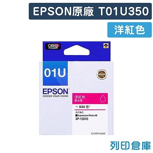 EPSON 洋紅色 T01U350/NO.01U 原廠墨水匣 /適用 EPSON Expression Home XP-15010