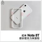 MIUI 紅米Note 8T 壓克力 手機殼 保護殼 軟邊 硬殼 二合一 全包覆 霧面背板 防指紋 保護套