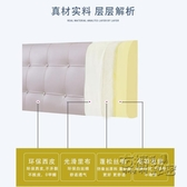 床頭板軟包套罩床頭靠墊床上靠枕大靠背墊 枕 床榻榻米自黏可拆洗 衣櫥秘密