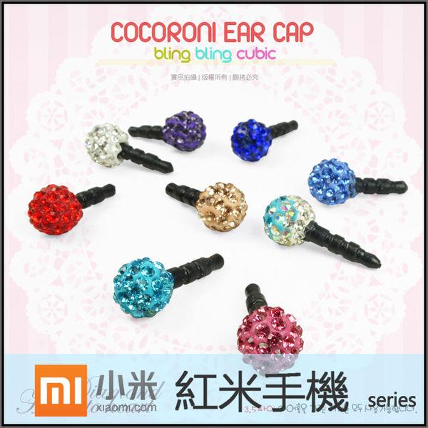 ☆球型鑽石耳機孔防塵塞/小米 MIUI Xiaomi 紅米/紅米 Note/紅米 Note 2/紅米2/紅米1S