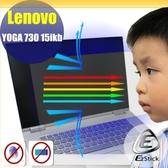 ® Ezstick Lenovo YOGA 730 15 IKB 特殊規格 防藍光螢幕貼 抗藍光 (可選鏡面或霧面)