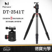 Marsace 馬小路 DT-2541T + DB-2 DT專業系列 2號四節反折腳架 專業推薦碳纖維三腳架 全展含雲台179.3cm